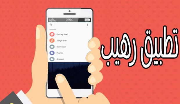 مع هذا التطبيق ابحث عن أي شيء في هاتفك دون اضاعة وقتك