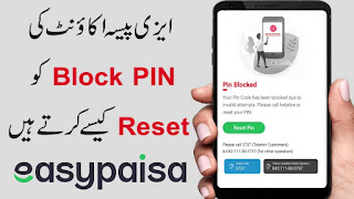 How to Unblock Easypaisa Account - Change or Reset Easy Paisa Account Pin Code