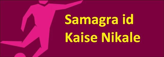 Samagra id Kaise Nikale - समाग्रा आईडी कैस निकले