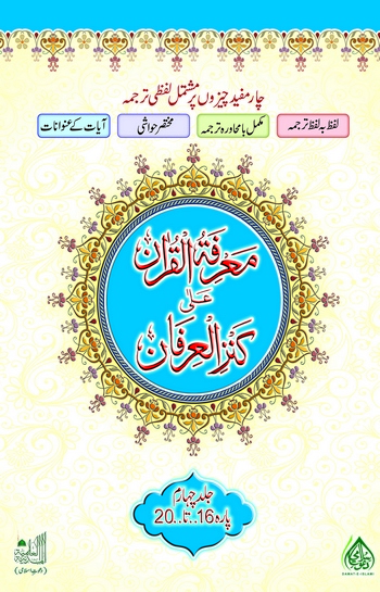 Marifatul Quran ala kanzul irfan PDF