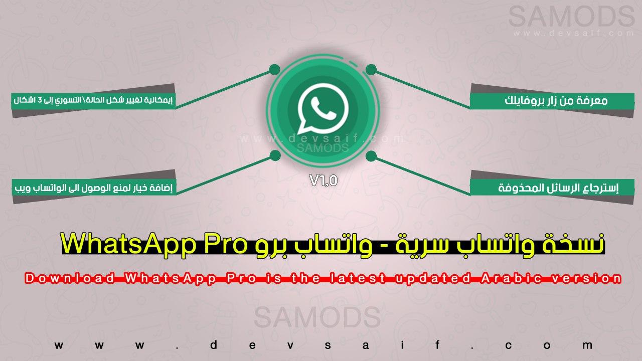 واتساب برو - WhatsApp Pro V1.20