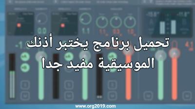 برنامج يختبر أذنك الموسيقية مفيد جدا
