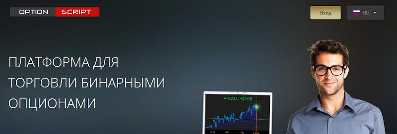 Мошеннический сайт optionscript.ru – Отзывы, развод. Option Script мошенники