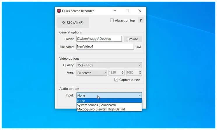 Quick Screen Recorder : Καταγράψτε με τον πιο απλό τρόπο σε βίντεο την οθόνη του υπολογιστή σας