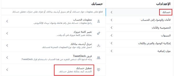 تعطيل حساب تويتر