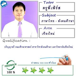 ครูพี่เฟิร์ส (ID : 12887) สอนวิชาภาษาไทย สังคมศึกษาที่เชียงใหม่
