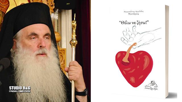 """Βιβλίο από τον Μητροπολίτη Αργολίδας για τις εκτρώσεις: """"Θέλω να ζήσω!"""""""