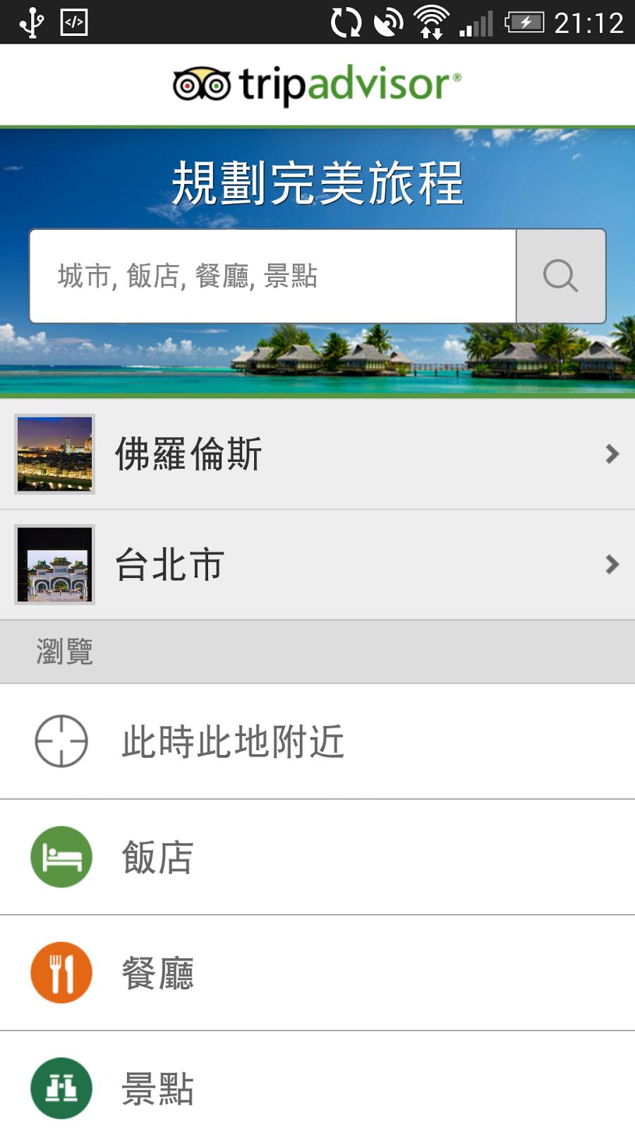 免費下載全球最大旅遊網 TripAdvisor 300個城市離線地圖 TripAdvisor+-01