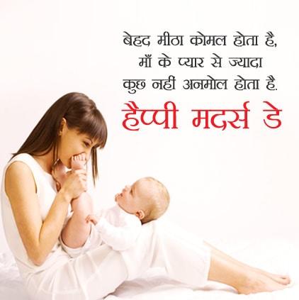 Mothers Day Status Shayari