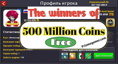 The winners of the free 8 ball pool accounts with 500M coins