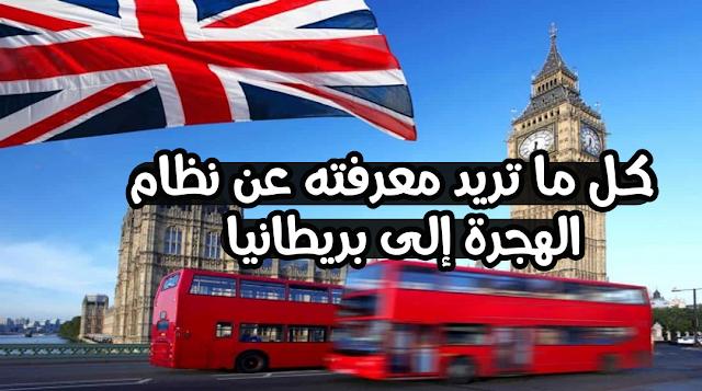 افضل طرق الهجرة الى بريطانيا خطوة بخطوة