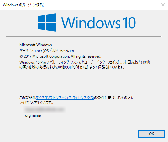 【Windows 10】Fall Creators Updateを適用しました