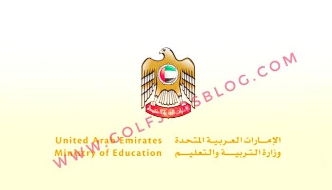 وزارة التربية والتعليم بالامارات وظائف مدرسين 2020