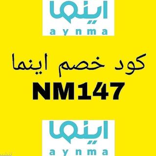 كود خصم اينما هو  NM147  .. أفضل  كوبون خصم اينما AYNMA