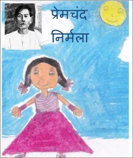 nirmala-munshi-premchand-hindi-novel-free-download