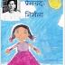निर्मला मुंशी प्रेमचंद हिंदी उपन्यास मुफ्त | Nirmala Munsi Premchand Novel in Hindi Free Download