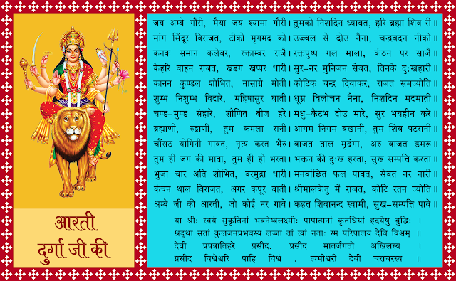 Maa Durga Aaarti lyrics chitra sahit
