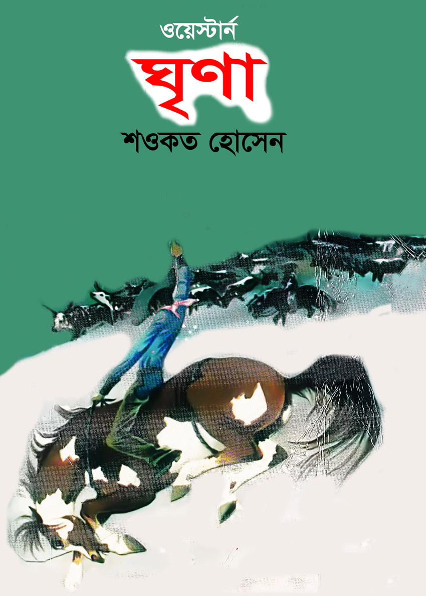 All Bangla Western Book