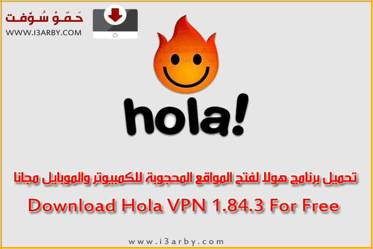 برنامج هولا الجديد