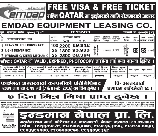 FREE VISA FREE TICKET JOBS IN QATAR FOR NEPALI, SALARY RS 74,351