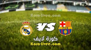 موعد ومشاهدة مباراة الكلاسيكو برشلونة وريال مدريد القادمة والقنوات الناقلة