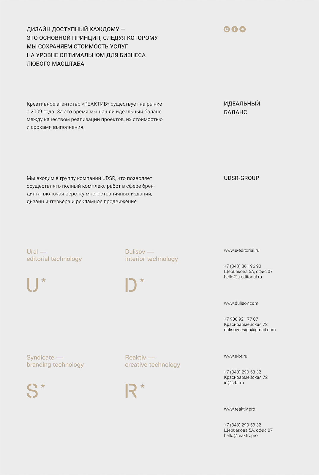 креативное агентство РЕАКТИВ / REAKTIV