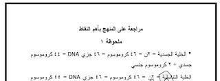 أهم ملاحظات في الأحياء الأستاذ ماجد مسعد السيد أحياء أولي ثانوي الترم الثاني