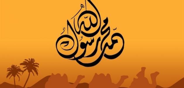 muhammad shallallahu alahi wa salam