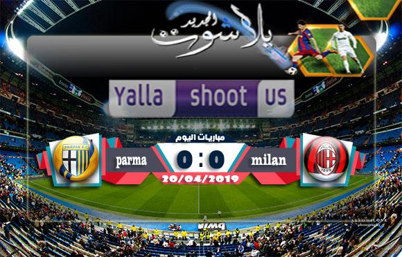 تعادل ايجابي بين الميلان ونادي بارما وانتهاء المباراة بهدف مقابل هدف اليوم 20-04-2019 الدوري الايطالي
