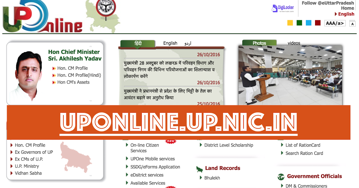 uponline.up.nic.in -UP Online e-services portal of Uttar