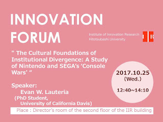 Forum 2017.10.25 Evan W. Lauteria