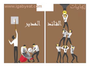 أهم الصفات التى تفرّق بين القائد والمدير