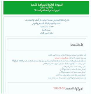 التسجيل في مسابقات التوظيف 2016 لكل الرتب
