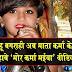 आरू साहू बगराही अब माता कर्मा के महिमा, अवइया हाबे 'मोर कर्मा मइया' वीडियो एलबम
