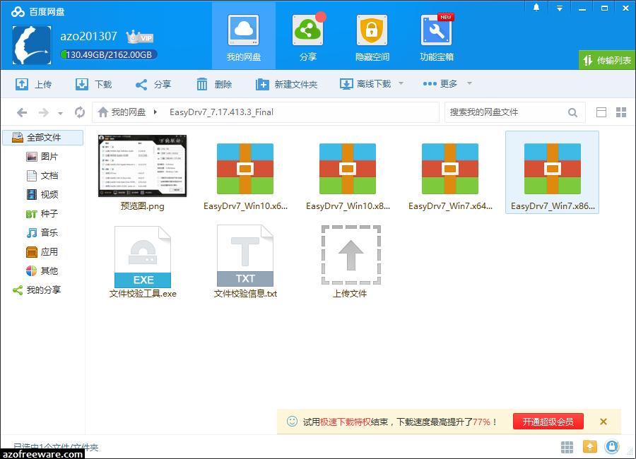 百度網盤 6.8.0 免安裝版 - 百度雲網盤上傳下載工具 - 阿榮福利味 - 免費軟體下載