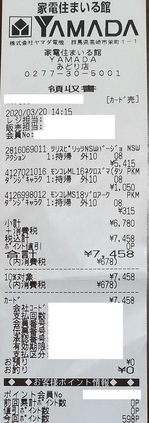 ヤマダ電機 家電住まいる館YAMADAみどり店 2020/3/20のレシート