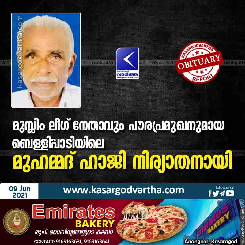 Kasaragod, Kerala, Obituary, News, Muslim League leader Muhammad Haji of Bellipadi passed away.