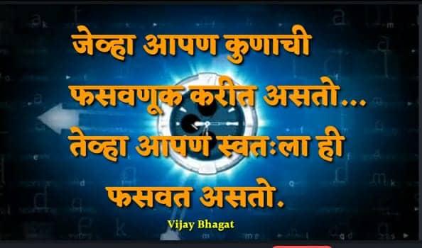 मराठी स्टेट्स सुविचार    चांगले विचार   Marathi Suvichar   Sunder Vichar Marathi