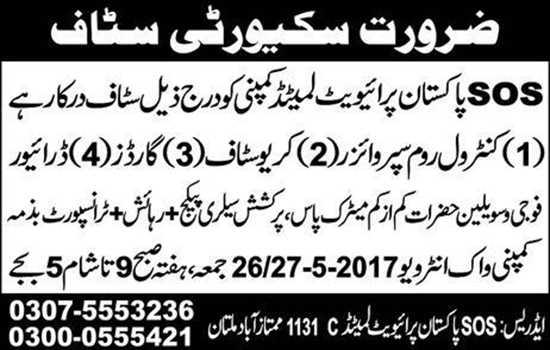 job In SOS Pakistan Private Limited Multan 25 May 2017
