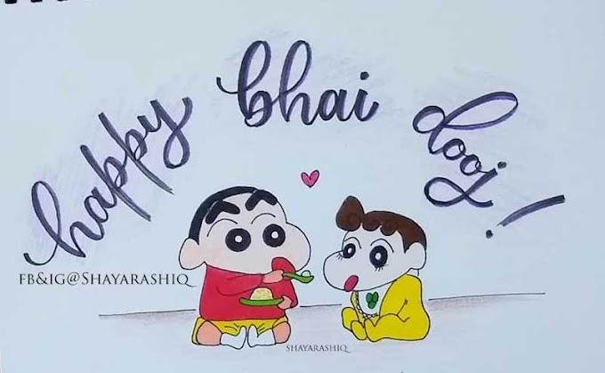 Bhai Dooj Quotes, Images, WhatsApp Status, Wishes, English Font, SHAYARASHIQ