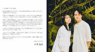 Former NGT48 Kitahara Rie announces marriage with Kasahara Hideyuki