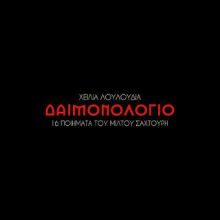 ΧΕΙΛΙΑ ΛΟΥΛΟΥΔΙΑ - 2013 Δαιμονολόγιο_front