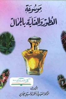كتاب موسوعة العطور والعناية بالجمال pdf لـ أحمد توفيق حجازي