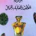 كتاب موسوعة العطور والعناية بالجمال تأليف الدكتور الصيدلي أحمد توفيق حجازي pdf
