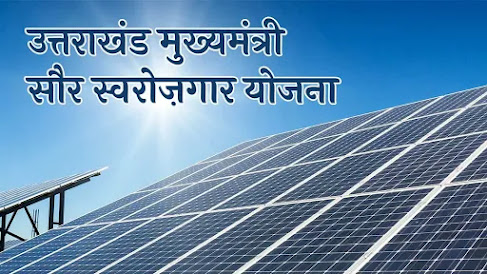 मुख्यमंत्री सौर स्वरोजगार योजना Mukhymantri Saur Swarojgar Yojana | MSSY | सौर स्वरोजगार योजना