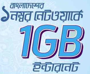 GP 1 GB only 14 Tk - Grameenphone Internet Offer Pack Code 2020