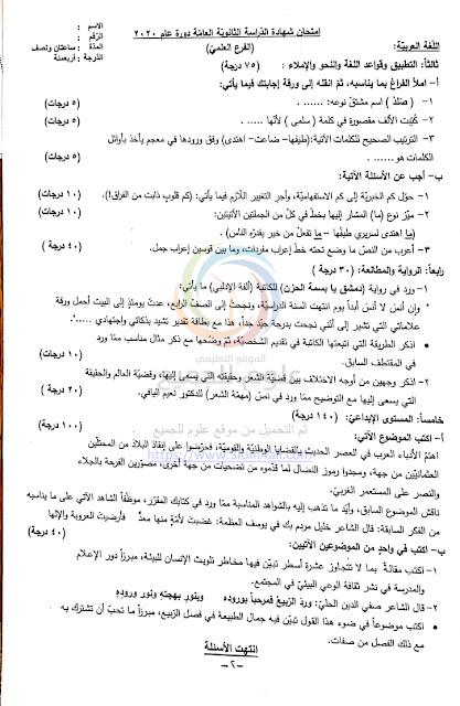 اسئلة عربي علمي ٢٠٢٠ د1-2