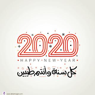 اجمل الصور للعام الجديد ٢٠٢٠
