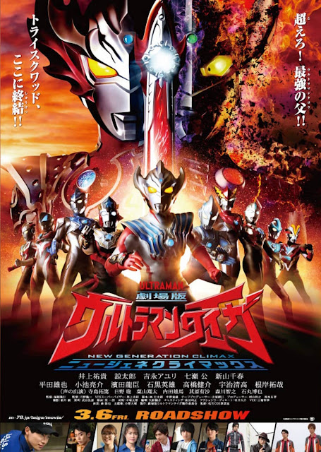 Ultraman Taiga The Movie: New Generation Climax Official Poster!