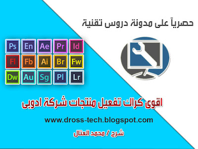 أقوى باتش لتفعيل منتجات شركة Adobe من اصدارات cs4  الى اصدارات cc 2015